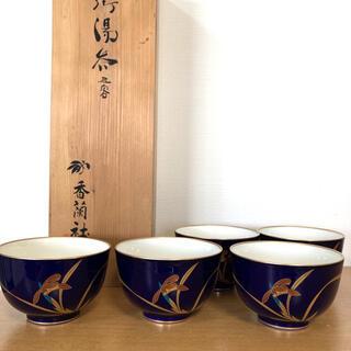 コウランシャ(香蘭社)の新品未使用 香蘭社 ルリ 蘭 ラン 湯呑み 5客セット(食器)