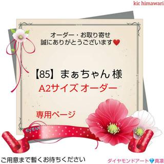 【85】まぁちゃん様 A2サイズ 四角ビーズ ダイヤモンドアート オーダー(アート/写真)