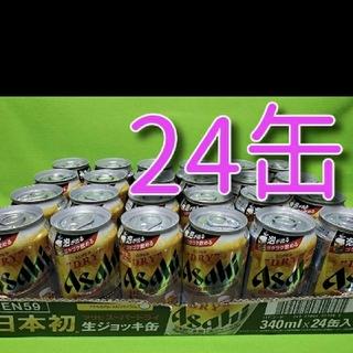 アサヒ - 21062404  アサヒ スーパードライ 生ジョッキ缶 24缶入 1ケース