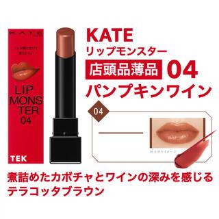 KATE - 店頭品薄品 未開封 KATE ケイト リップモンスター 04 パンプキンワイン