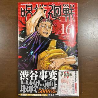 呪術廻戦 16(その他)