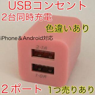 USBコンセント USBアダプター ACアダプター 2ポート 2口 2台同時