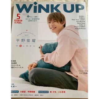 ワニブックス - 【美品】WiNK UP 2019年5月号