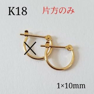 18金 K18フープピアス1×10mm 片方のみ 新品・未使用