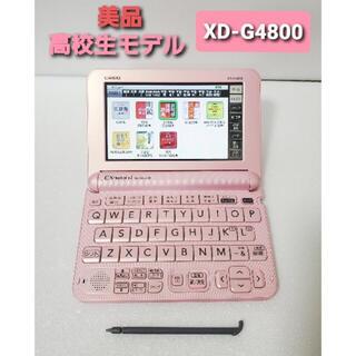 CASIO - 電子辞書 高校生モデル CASIO カシオ XD-G4800