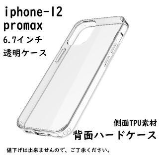 iPhone12 promax 6.7インチ クリアケース ハードケース