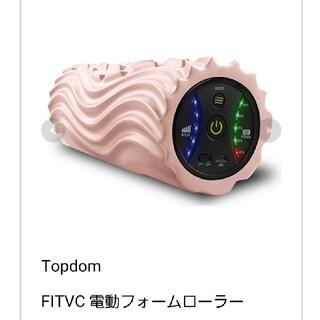 Fitvc 田中みな実さん使用♡ 電動フォームローラー(マッサージ機)