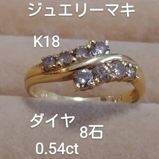 ジュエリーマキ(ジュエリーマキ)のジュエリーマキK18ダイヤ0.54ct リング(リング(指輪))