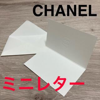シャネル(CHANEL)のCHANELカード/レター(カード/レター/ラッピング)