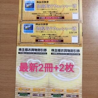 2冊☆イエローハット株主優待券20枚セット 最新6000円分+ウォッシャー液(その他)