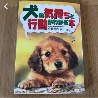 犬の気持ちと行動がわかる本