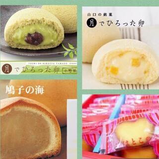 *わけありSALE*山口のおかし4種♡(菓子/デザート)