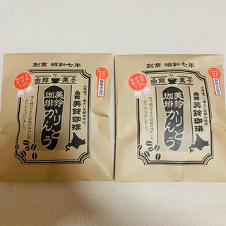 函館美鈴コーヒー かりんとう2個セット(菓子/デザート)