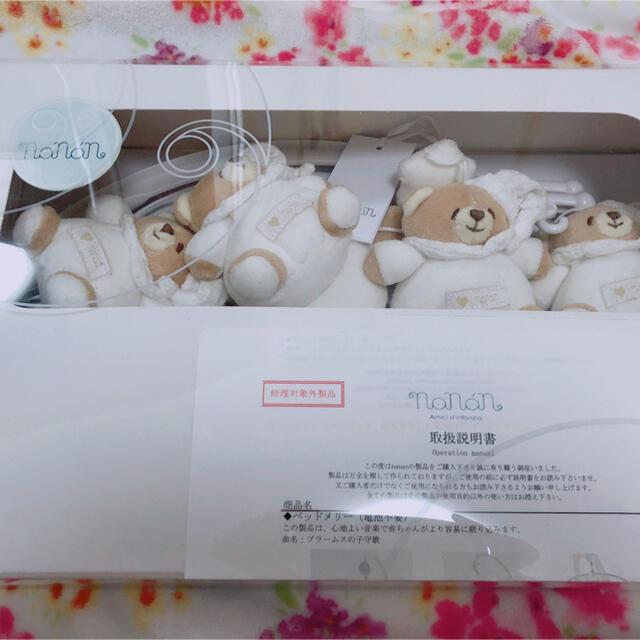 [のぞみ様専用]ナナン ベッドメリー ホワイト キッズ/ベビー/マタニティのおもちゃ(オルゴールメリー/モービル)の商品写真
