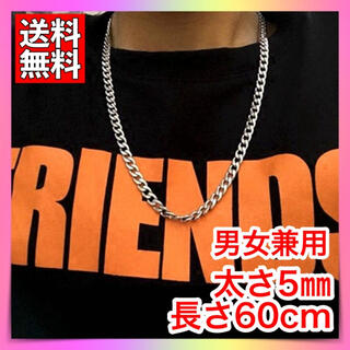 ネックレス シルバー チェーンネックレス メンズ レディース 太め 韓国 5mm