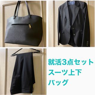 アオヤマ(青山)のリクルート スーツ バッグ パンツ スカート(スーツ)