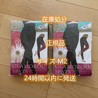在庫処分 【新品未使用】安値!グラマラスパッツMサイズ2枚