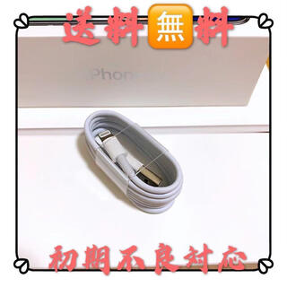 iPhone 充電ケーブル 充電 器コード lightning cable1本