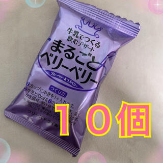10個 まるごとベリーベリー 牛乳でつくる飲むデザート ブルーベリー ラズベリー(菓子/デザート)
