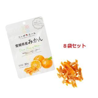 全農 ニッポンエール 愛媛県産みかん ドライフルーツ 8袋(菓子/デザート)