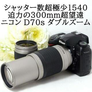 ニコン(Nikon)の★ショット数1540&超望遠300mm★Nikon ニコン D70s ダブル(デジタル一眼)