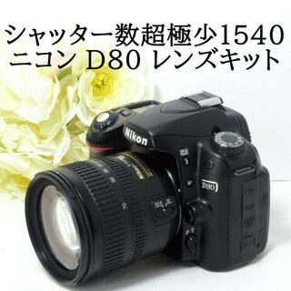 ニコン(Nikon)の★ショット数1540&届いてスグ使える★Nikon ニコン D80(デジタル一眼)