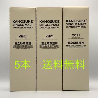 5本 嘉之助 KANOSUKE  2021 ファーストエディション