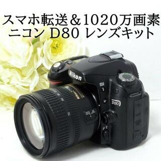 ニコン(Nikon)の★スマホ転送&1020万画素★Nikon ニコン D80(デジタル一眼)