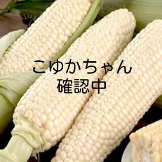 とうもろこし(野菜)