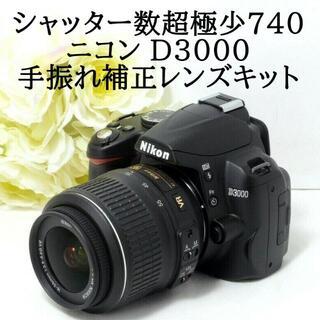ニコン(Nikon)の★ショット数740&手振れ補正★Nikon ニコン D3000(デジタル一眼)