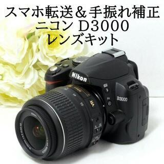 ニコン(Nikon)の★スマホ転送&手振れ補正★Nikon ニコン D3000(デジタル一眼)