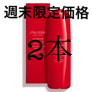 SHISEIDO (資生堂) - SHISEIDO アルティミューン パワライジング コンセントレート N 70…