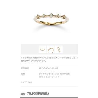 TASAKI - TASAKI ダイヤモンド 18k YG  6号 現行品