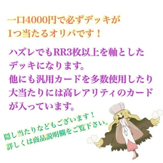 ポケモン(ポケモン)のポケモンカード デッキオリパ 1口 ポケットモンスター(Box/デッキ/パック)