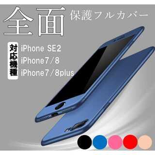 (5色) 高品質! iPhone 強化ガラス全面フルカバー(iPhoneケース)