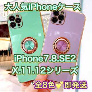 売れ筋アイテム★高級感★リング付き★ iPhoneケース 即発送(iPhoneケース)