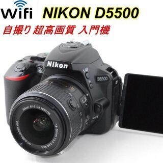 ニコン(Nikon)の超高画質★Wi-Fi&自撮り タッチパネル★ニコン D5500(デジタル一眼)