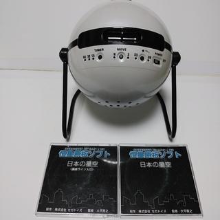 セガ(SEGA)の家庭内用プラネタリウム【HOMESTAR】Classic(プロジェクター)