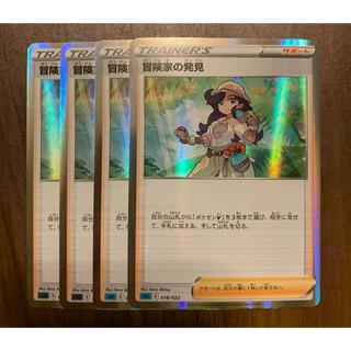 冒険家の発見  ポケモンカード(シングルカード)