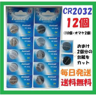 CR2032 12個 リチウムボタン電池 S42 アルカリボタン電池