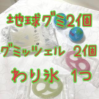 ☆新品☆正規品☆未開封☆ 地球グミ 2個 グミッツェル2個 わり氷 1個 セット(菓子/デザート)