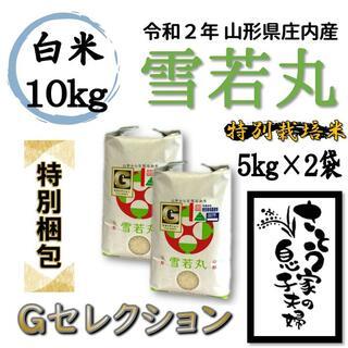 令和2年 【特別梱包】雪若丸 白米10kg Gセレクション 特別栽培米(米/穀物)