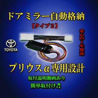 トヨタ(トヨタ)のプリウスα 専用 ドアミラー 自動格納 ユニット タイプ2(汎用パーツ)