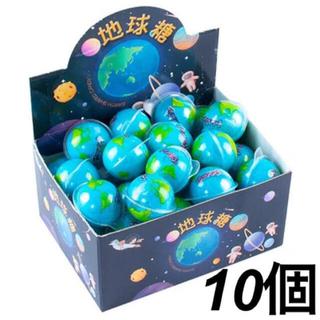 【新品未開封】 地球グミ 10個(菓子/デザート)