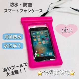 お風呂やアウトドアに便利★全機種対応 お洒落なスマホ防水ケース(iPhoneケース)