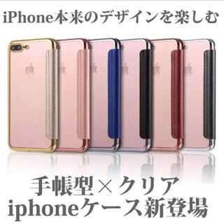 クリア・鮮明★手帳型ケースクリア 手帳 iPhone シンプル(iPhoneケース)