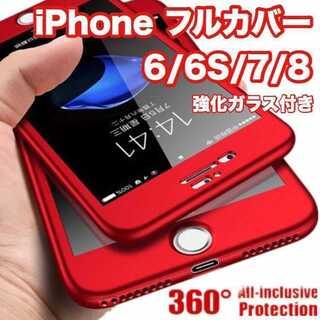 全面保護 360度フルカバー iPhoneケース アイフォンケース(iPhoneケース)