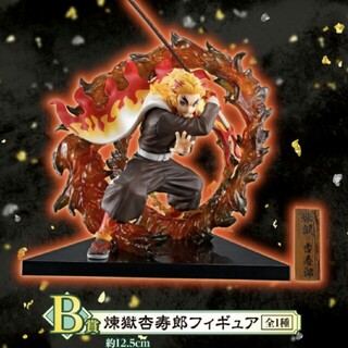 鬼滅の刃フィギュア 一番くじ B賞 煉獄杏寿郎