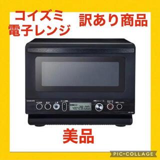 KOIZUMI - 特別限定セール中!コイズミ 電子レンジ KRD-182D/K 訳あり商品