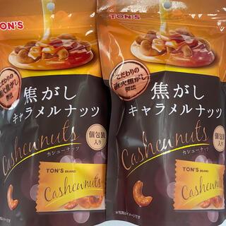 TON'S 焦がしキャラメルナッツ 2袋!(菓子/デザート)